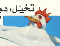 Chicken product advertisement
